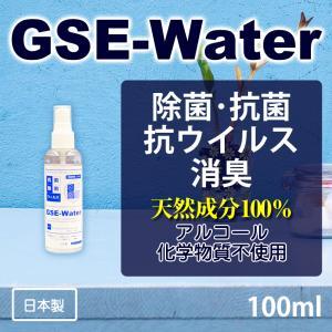 除菌・抗菌・抗ウイルス・抗カビ・消臭 スプレー [GSE-Water] 100ml (GSE-210) アルコール・化学物質不使用|systemsacom