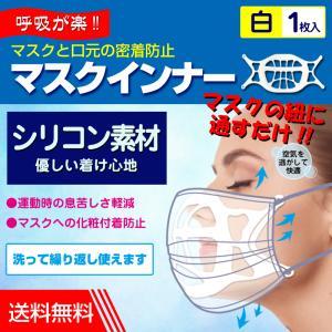 マスクスペーサー 白 1枚入 シリコン マスクインナーフレーム マスクブラケット ホワイト|systemsacom
