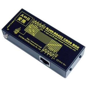 RJ45-RS422 CROS BOX RS422/4線式485信号結線変換ユニット システムサコム工業(株)製RS422/4線式485機器専用 ケーブル中継|systemsacom