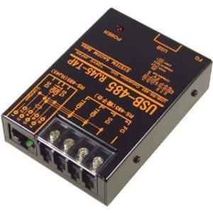 USB-485 RJ45-T4P USB(COMポート)⇔RS485変換ユニット 端子台4P仕様|systemsacom