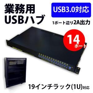 USB-HUBV3-14P-20A-1U 業務用大容量14ポートUSBHUB(USB3.0)(AC90-260V仕様)(1ポート2A/合計16A)|systemsacom