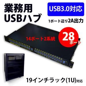 USB-HUBV3-14PW-40A-1U 業務用14ポートUSBHUB(USB3.0)【2系統構成(計28ポート)タイプ】(AC90-260V仕様)|systemsacom