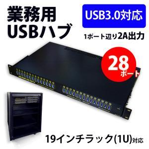 USB-HUBV3-28P-40A-1U 業務用大容量28ポートUSBHUB(USB3.0)(1ポート当たり2A/合計32A)|systemsacom