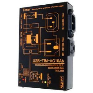 USB-TIM-AC10Ab USB AC電源 ON/OFF ユニット[アクティブOFF メイク(B)接点仕様]|systemsacom
