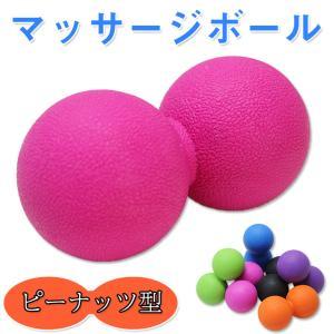 マッサージボール ストレッチボール リセットボール トリガーポイント ピーナッツ型