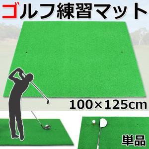 ゴルフ 練習 マット スイング 大型 人工芝 SBR 100×125cm 単品 systemstyle