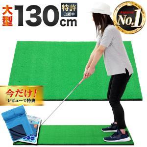 ゴルフ 練習 マット スイング 大型 人工芝 SBR 100×125cm 単品|systemstyle