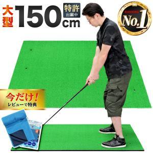 ゴルフ 練習 マット スイング ドライバー 大型 SBR 100×150cm 単品|systemstyle