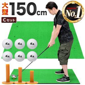 ゴルフ 練習 マット スイング ドライバー 大型 SBR 100×150cm Cセット systemstyle
