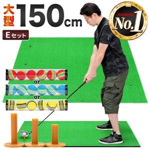 ゴルフ 練習 マット スイング ドライバー 大型 SBR 100×150cm Eセット|systemstyle