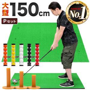 ゴルフ 練習 マット スイング ドライバー 大型 SBR 100×150cm Pセット systemstyle