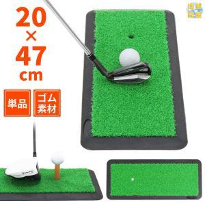 ゴルフ 練習 マット ゴム スイング 20×47cm 単品|systemstyle