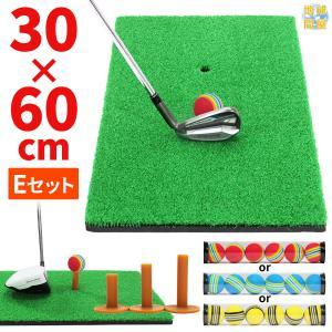 ゴルフ 練習 マット スイング SBR 30×60cm Eセット systemstyle