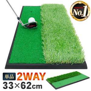 ゴルフ 練習 マット ゴム フェアウェイ ラフ 2WAYマット 33×62cm 単品 systemstyle