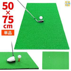 ゴルフ 練習 マット スイング SBR 50×75cm 単品 systemstyle