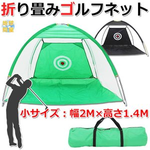 ゴルフ ネット 練習 自宅 網 持ち運び 2M×1.4M