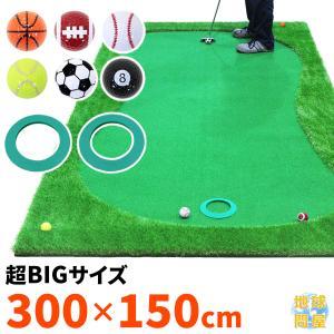 パターマット ゴルフ パター 練習 マット 人工芝 グリーン ゴルフボール6個付き 300×150cm Gシリーズ systemstyle
