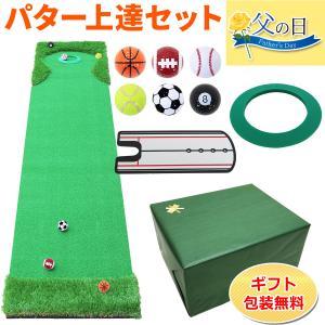 GolfStyle 父の日 プレゼント 本格派パターマット ゴルフ パター 練習 グリーン 300×50cm Ωシリーズ systemstyle