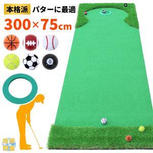 本格派パターマット ゴルフ パター 練習 人工芝 グリーン ゴルフボール6個付き 300×75cm Ωシリーズ systemstyle