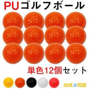 PU ゴルフボール 練習用 ウレタン製 1ダース 12個入り|systemstyle