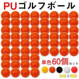 PU ゴルフボール 練習用 ウレタン製 60個セット|systemstyle