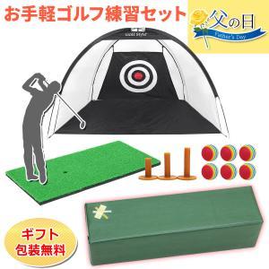 父の日 プレゼント ゴルフ ネット 練習用 ゴルフマット 3...