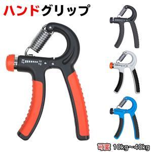 ハンドグリップ 握力 トレーニング 器具 10〜40kg 可変