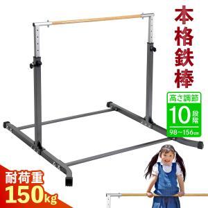 本格派 鉄棒 室内 子供 大人 組み立て式 強靭 耐荷重150kg KK-TRT5