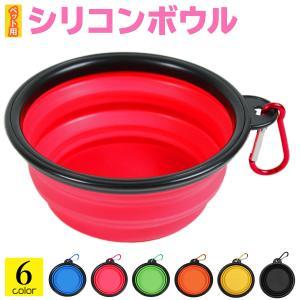 シリコンボウル エサ皿 餌 皿 水やり ペット用 おでかけ 携帯タイプ