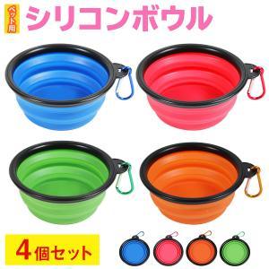 シリコンボウル エサ皿 餌 皿 水やり ペット用 おでかけ 携帯タイプ 4色セット