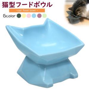 PetStyle エサ皿 フードボウル 犬 猫 陶器 食べやすい 餌皿 ネコ型