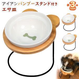 エサ皿 フードボウル 犬 猫 陶器 食器台 アイアンバンブースタンド シングル|systemstyle