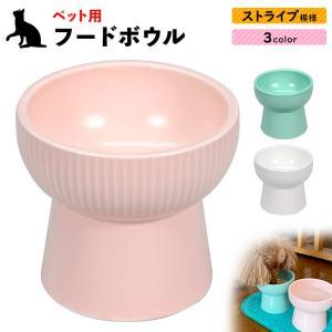 エサ皿 エサ入れ ペット フードボウル 犬 猫 陶器 食器 餌入れ ストライプ|systemstyle