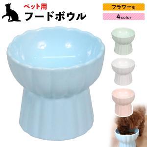 エサ皿 エサ入れ ペット フードボウル 犬 猫 陶器 食器 餌入れ フラワー型