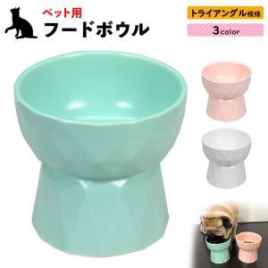 エサ皿 エサ入れ ペット フードボウル 犬 猫 陶器 食器 餌入れ トライアングル模様