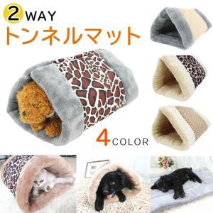 2WAY トンネルマット ベッド 犬 猫 暖かふわふわ ボア生地