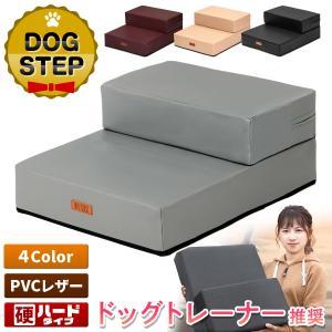 ドッグステップ PUレザー 階段 ペット 2段 ステップ 犬 ハードタイプ LR40