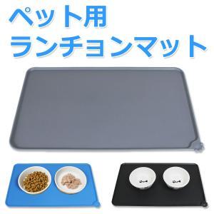 ペット用 ランチョン マット エサ皿 マット お食事マット シリコン