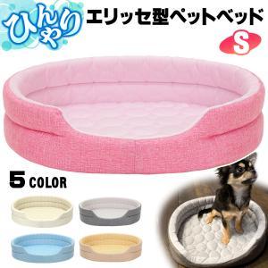 [商品説明] 夏用ひんやり冷感素材のペットベッドです。 わんちゃんや猫ちゃんのための夏の暑さ対策に接...