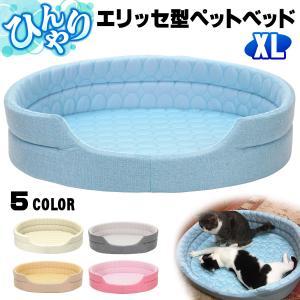 ひんやり ペット ベッド 夏用 犬 猫 冷感 クール おしゃれ リネン XLサイズ