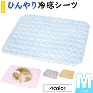 ひんやり ペット用シーツ 冷感 シーツ メッシュ 夏用 Mサイズ