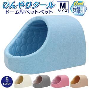 ドーム型 ひんやり ペット ベッド 冷感 メッシュ 犬 猫 夏用 Mサイズ|systemstyle