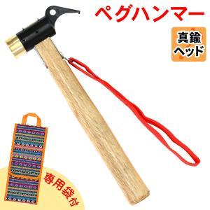 ペグハンマー 真鍮 ヘッド 木製 ハンドル アウトドア ハンマー 専用袋付き systemstyle