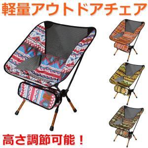 アウトドア チェア 軽量 コンパクト キャンプ 持ち運び 椅子 折り畳み オルテガ柄