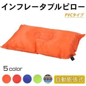 エア ピロー アウトドア インフレータブル 枕 キャンプ 車中泊 自動膨張 PVCタイプ|systemstyle