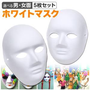 お面 ホワイトマスク 仮面 無地 ペイント 紙パルプ製 【5枚セット】|systemstyle