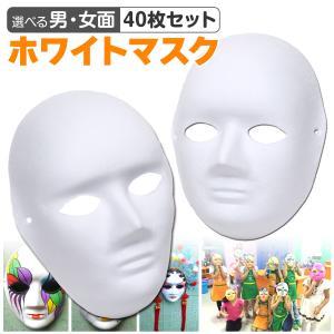 お面 ホワイトマスク 仮面 無地 ペイント 紙パルプ製 【40枚セット】|systemstyle