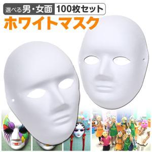 お面 ホワイトマスク 仮面 無地 ペイント 紙パルプ製 【100枚セット】|systemstyle