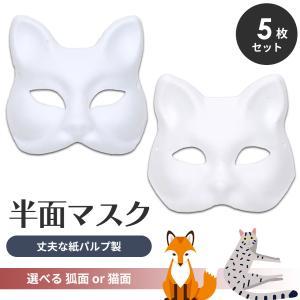 お面 半顔 ホワイトマスク 仮装 コスプレ ペイント 紙パルプ製 【5枚セット】|systemstyle