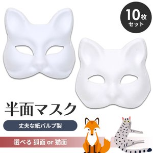 お面 狐面 猫面 半顔 ホワイトマスク 仮装 コスプレ ペイント 紙パルプ製 【10枚セット】|systemstyle